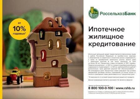 РСХБ снижает ставки по ипотеке